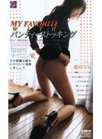 MY FAVORITE WITH パンティーストッキング ダウンロード