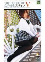 THE FETISH OF 女子校生黒タイツ 5 ダウンロード