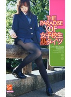 THE PARADISE OF 女子校生黒タイツ ダウンロード