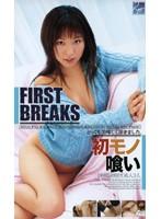 FIRST BREAKS 初モノ喰い ダウンロード