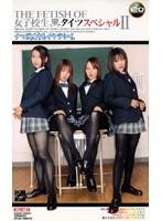 THE FETISH OF 女子校生黒タイツ スペシャル2 ダウンロード