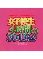 (46rgd00009)[RGD-009]女子校生4時間 30人 DX 2 ダウンロード