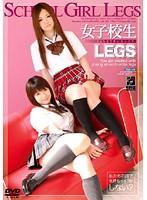 女子校生LEGS ダウンロード