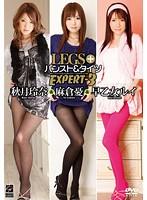 LEGS+ パンスト&タイツ EXPERT-3 ダウンロード