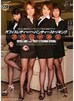 オフィスレディ WITH パンティーストッキング スペシャル3 ダウンロード