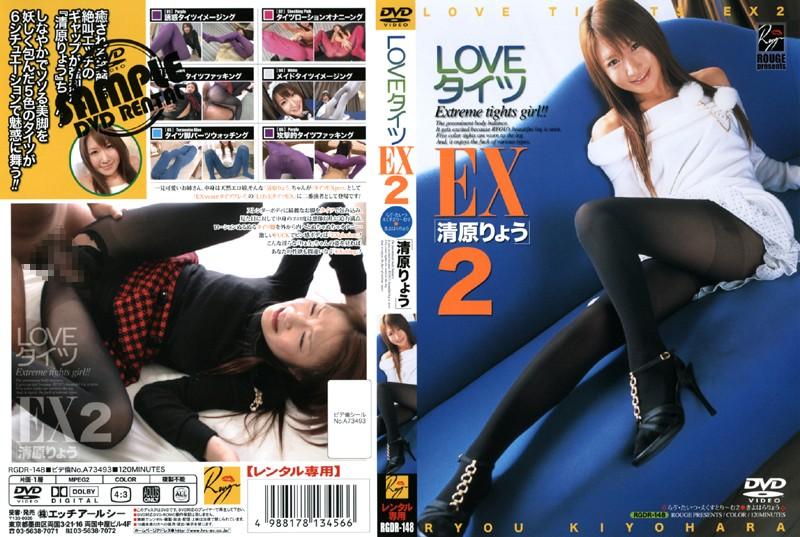 (46rgdr00148)[RGDR-148] LOVE タイツEX2 清原りょう ダウンロード