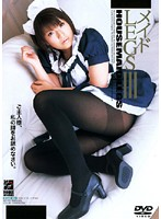 メイドLEGS 3 ダウンロード