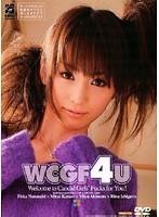WCGF4Uシリーズ動画
