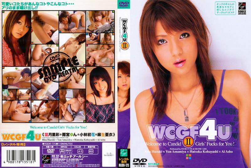 WCGF4U 2 パッケージ