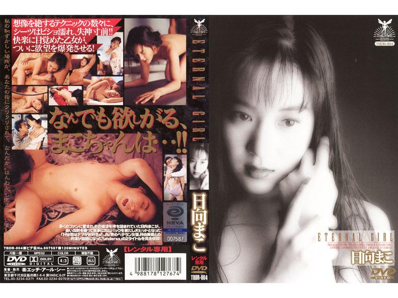 46tbd00004 ETERNAL GIRL 日向まこ [TBD-004のパッケージ画像