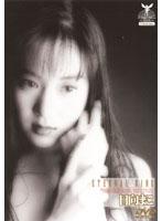 ETERNAL GIRL 日向まこ 46tbd00004のパッケージ画像