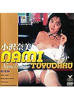 NAMI TUYUDAKU 奈美、つゆだくっ!! 小沢奈美 46tbd00013のパッケージ画像