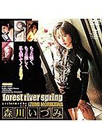 forest river spring もっと強く、もっと激しく、私を罰してください!! 森川いづみ 46tbd00014のパッケージ画像