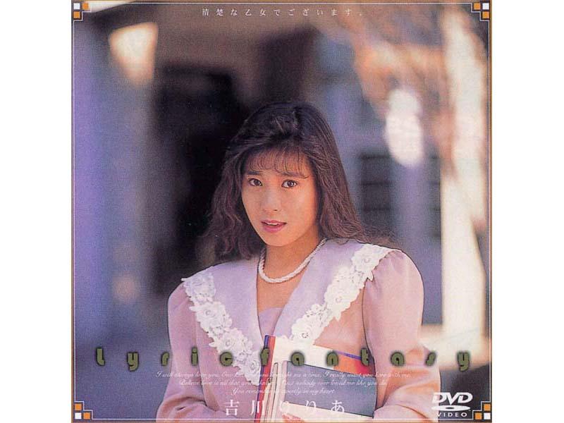 46tbd00016 lyric fantasy 清楚な乙女でございます。 吉川りりあ [TBD-016のパッケージ画像