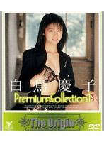 Premium Collection 1 甘いしびれにも似た快感ください…。 白鳥慶子 46tbd00045のパッケージ画像
