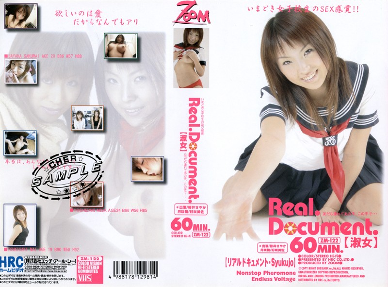 Real. Document. 淑女