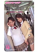 桃尻学園'03秋 留学生の淫乱放課後