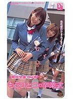 桃尻学園'04 春 もうひとつの卒業式 47ar00034kのパッケージ画像