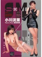 S[サド]×M[マゾ] 小川流果 ダウンロード