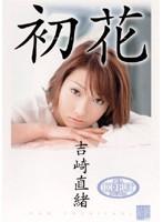 初花-hatsuhana- 吉崎直緒