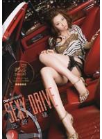 SEXY DRIVE 吉崎直緒 ダウンロード
