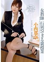 女教師 行列のできる裏授業 小西那奈 ダウンロード