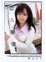 恋人映像 葉山潤子