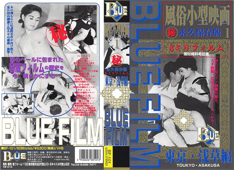 ブルーフィルム 1 風俗小型映画 東京・浅草篇