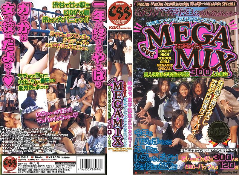 めちゃ2女子校生がいいカンジィ〜MEGA MIX LOVE2