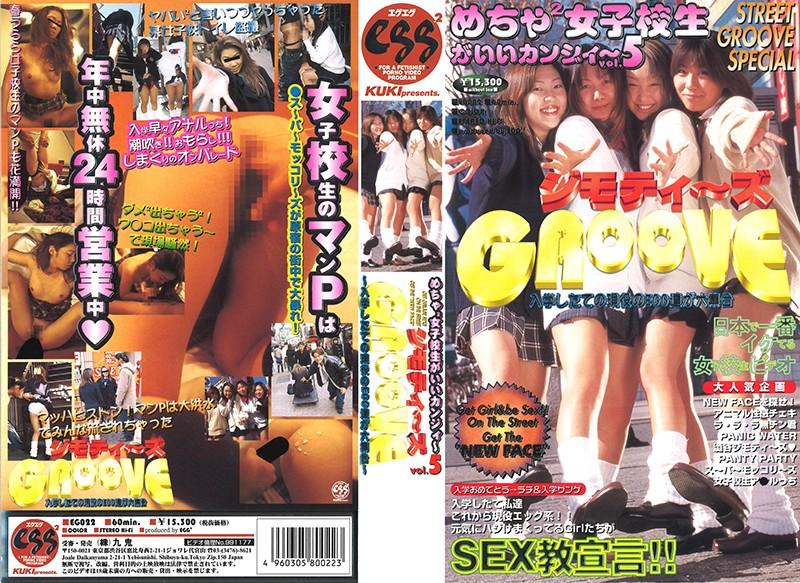 めちゃ2女子校生がいいカンジィ〜Vol.5 ジモティーズ GROOVE