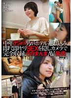 中年ナンパ男がホテル連れ込み、即尺即ヤリSEXを隠しカメラで完全収録、そのまんまAV発売。 Vol.2 ダウンロード