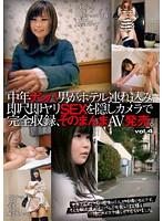 中年ナンパ男がホテル連れ込み、即尺即ヤリSEXを隠しカメラで完全収録、そのまんまAV発売。 Vol.4 ダウンロード