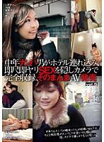 中年ナンパ男がホテル連れ込み、即尺即ヤリSEXを隠しカメラで完全収録、そのまんまAV発売。 Vol.5 ダウンロード