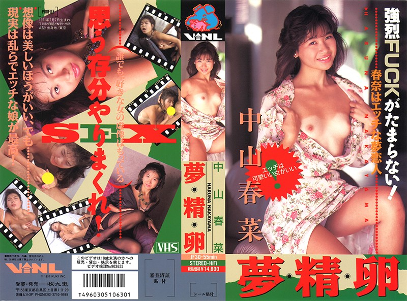 (47jf00030)[JF-030] 夢精卵 中山春菜 ダウンロード