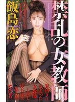 禁乱の女教師 飯島恋 ダウンロード