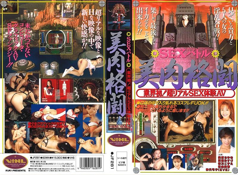 SEXバトル美肉格闘 パッケージ