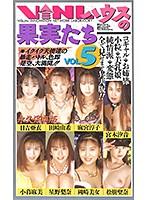 VINLハウスの果実たち Vol.5 ダウンロード