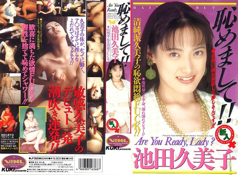 恥めまして!! 池田久美子