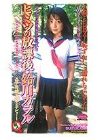 ヒミツの放課後 もっとエッチを教えて下さい!! 鈴川カヲル ダウンロード