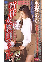 新任女教師ファイル Vol.2 水森さやか ダウンロード