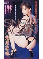 SNOW AGAIN 第2章 光月夜也 ダウンロード