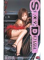 SEXY DRIVE 星野桃 ダウンロード