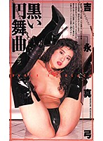 黒い円舞曲 吉永真弓