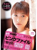 KUKIピンクファイル あのピンクファイルで魅せる! 西野翔