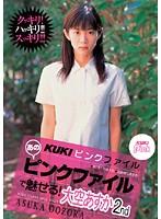KUKIピンクファイル あのピンクファイルで魅せる! 大空あすか 2nd ダウンロード