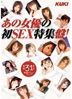 あの女優の初SEX特集盤!