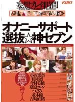 オナニーサポート選抜☆神セブン 妄想プレイ4時間