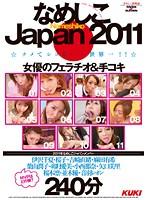 なめしこJAPAN 2011 女優のフェラチオ&手コキ 240分 ダウンロード