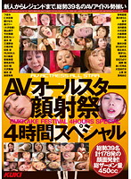 AVオールスター顔射祭 4時間スペシャル ダウンロード