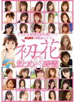 アイドル女優33人の初エッチ KUKIのデビューシリーズ 初花-hatsuhana- まとめ8時間 ダウンロード